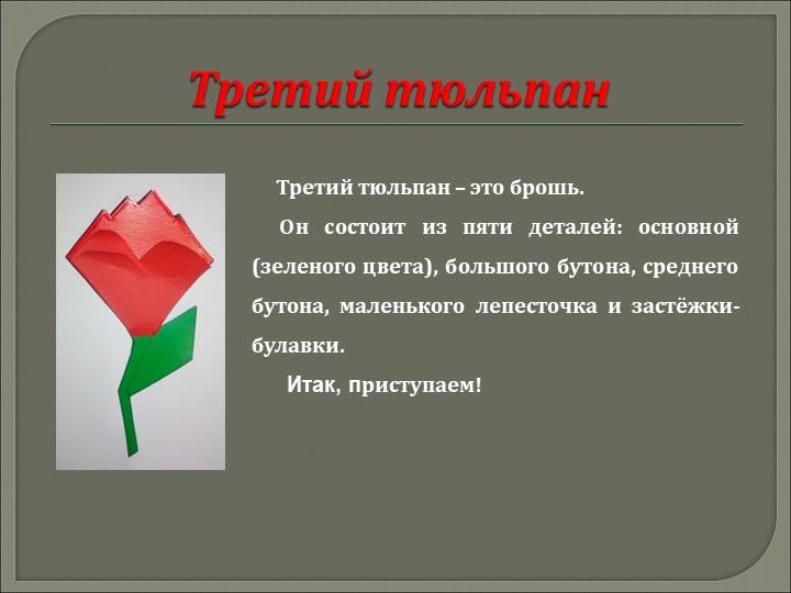 Третий тюльпан     Третий тюльпан – это брошь.       Он состоит из пяти дета...