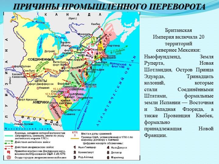 ПРИЧИНЫ ПРОМЫШЛЕННОГО ПЕРЕВОРОТАБританская Империявключала 20 территорий сев...