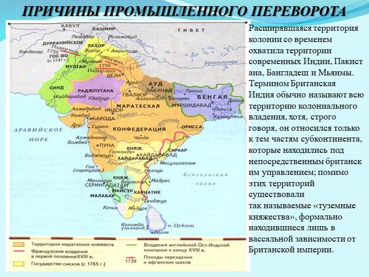 ПРИЧИНЫ ПРОМЫШЛЕННОГО ПЕРЕВОРОТАРасширявшаяся территория колонии со временем...