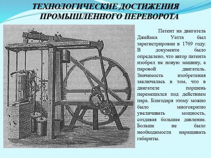 ТЕХНОЛОГИЧЕСКИЕ ДОСТИЖЕНИЯ ПРОМЫШЛЕННОГО ПЕРЕВОРОТАПатент на двигатель Джейм...
