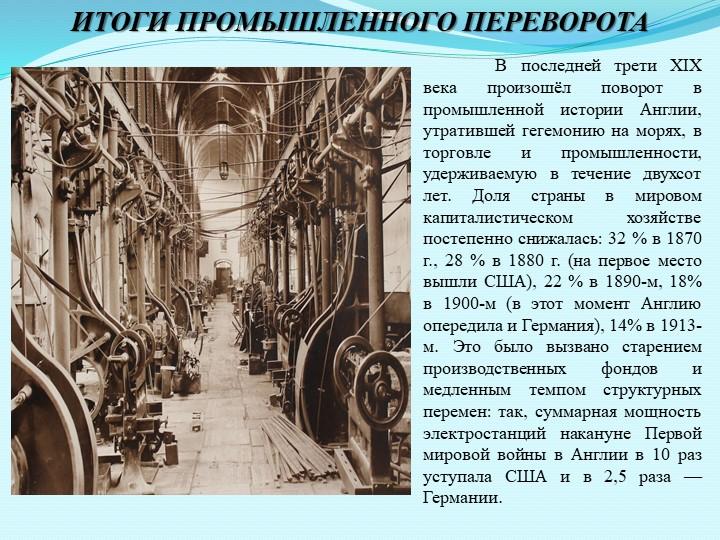 ИТОГИ ПРОМЫШЛЕННОГО ПЕРЕВОРОТАВ последней трети XIX века произошёл поворот в...