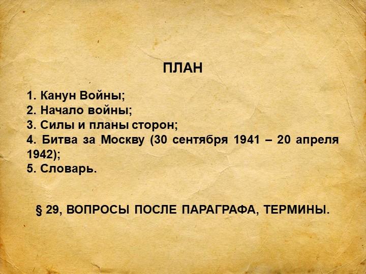 1. Канун Войны;2. Начало войны;3. Силы и планы сторон; 4. Битва за Москву...
