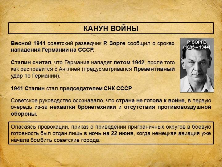 КАНУН ВОЙНЫВесной 1941 советский разведчик Р. Зорге сообщил о сроках нападени...