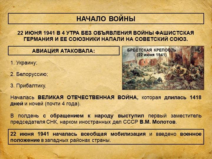 НАЧАЛО ВОЙНЫ22 ИЮНЯ 1941 В 4 УТРА БЕЗ ОБЪЯВЛЕНИЯ ВОЙНЫ ФАШИСТСКАЯ ГЕРМАНИЯ И...