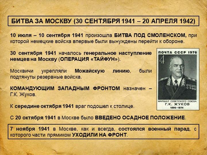 БИТВА ЗА МОСКВУ (30 СЕНТЯБРЯ 1941 – 20 АПРЕЛЯ 1942)10 июля – 10 сентября 1941...