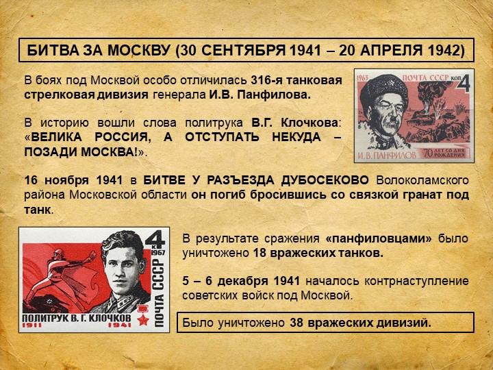 БИТВА ЗА МОСКВУ (30 СЕНТЯБРЯ 1941 – 20 АПРЕЛЯ 1942)В боях под Москвой особо о...