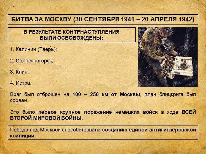 БИТВА ЗА МОСКВУ (30 СЕНТЯБРЯ 1941 – 20 АПРЕЛЯ 1942)В РЕЗУЛЬТАТЕ КОНТРНАСТУПЛЕ...