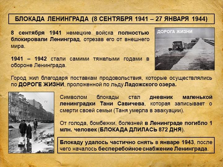 БЛОКАДА ЛЕНИНГРАДА (8 СЕНТЯБРЯ 1941 – 27 ЯНВАРЯ 1944)8 сентября 1941 немецкие...