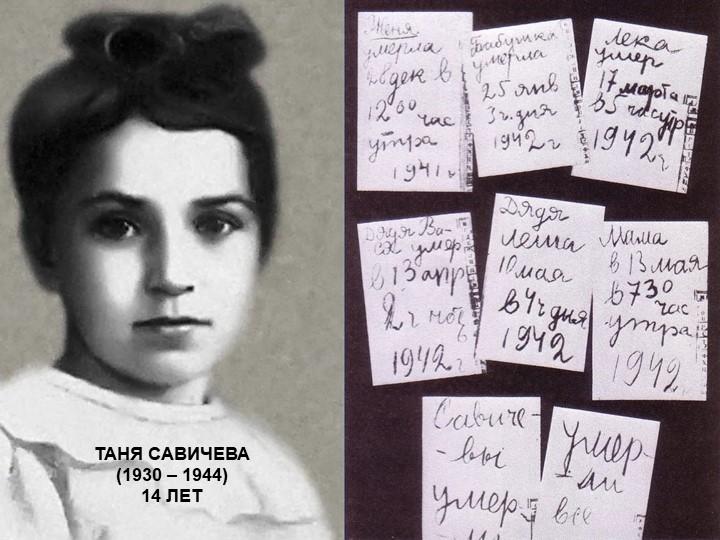 ТАНЯ САВИЧЕВА(1930 – 1944)14 ЛЕТ