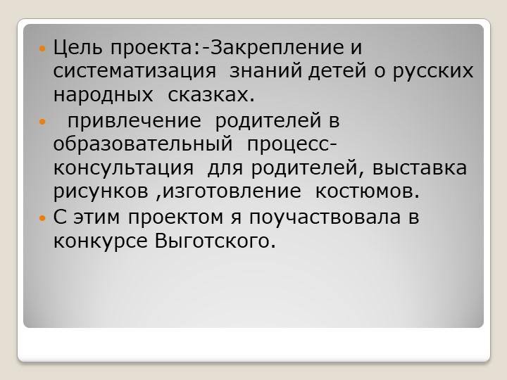 Цель проекта:-Закрепление и систематизация  знаний детей о русских народных...