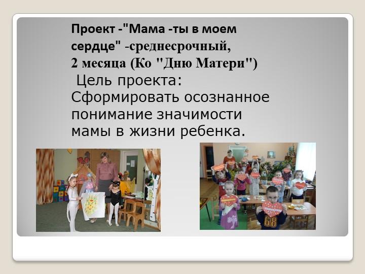 """Проект -""""Мама -ты в моем сердце"""" -среднесрочный,2 месяца (Ко """"Дню Матери"""")..."""