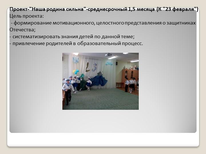 """Проект-""""Наша родина сильна""""-среднесрочный 1,5 месяца (К """"23 февраля"""")Цель пр..."""