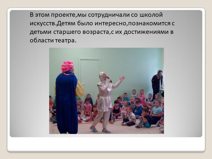 В этом проекте,мы сотрудничали со школой искусств.Детям было интересно,познак...