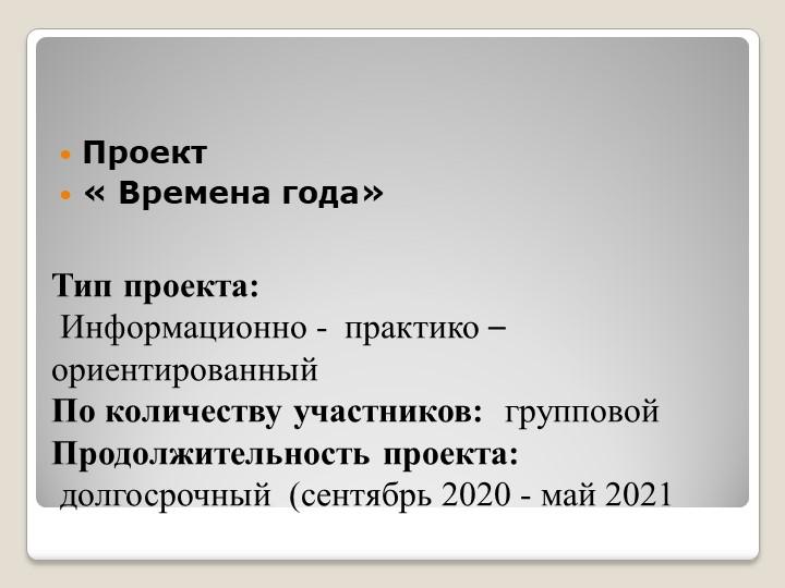 Тип проекта: Информационно - практико – ориентированныйПо количеству участ...