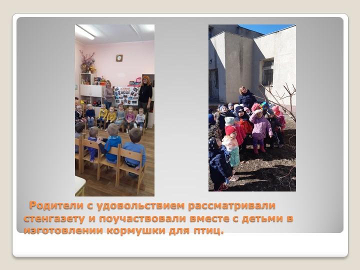 Родители с удовольствием рассматривали стенгазету и поучаствовали вместе с д...