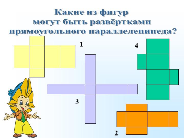 Какие из фигур могут быть развёртками прямоугольного параллелепипеда?1234