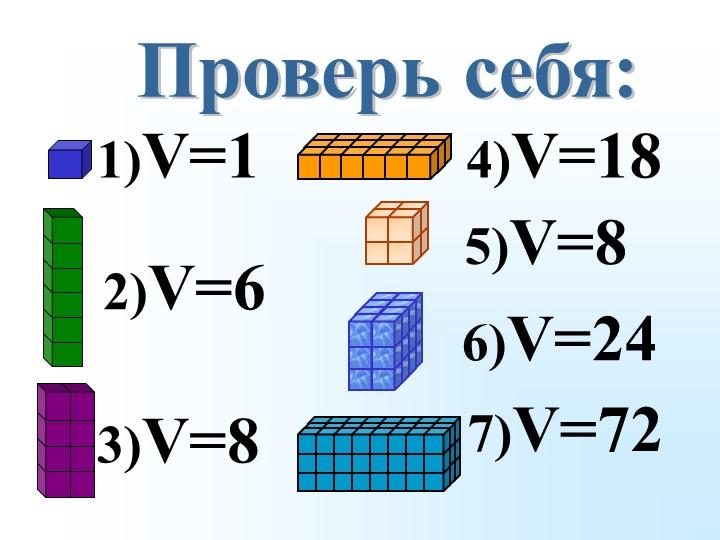 Проверь себя:1)V=12)V=63)V=84)V=187)V=725)V=86)V=24