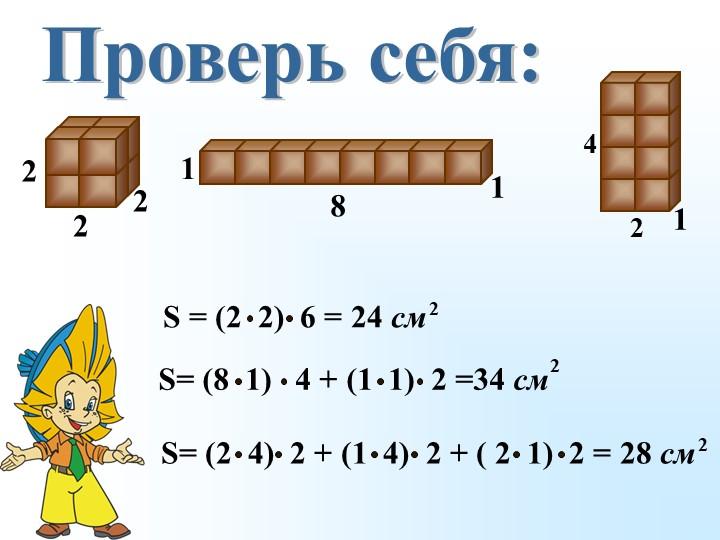 S = (2  2)  6 = 24 см2222811S= (2  4)  2 + (1  4)  2 + ( 2  1)  2 = 28 см2241...