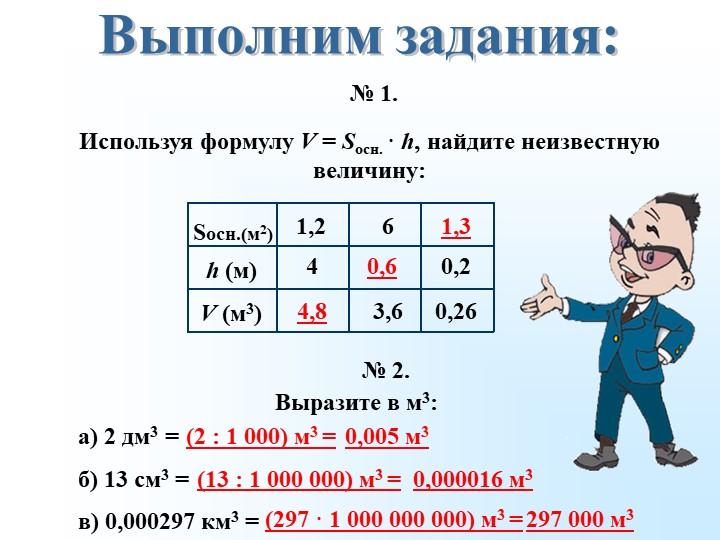 Используя формулу V = Sосн. · h, найдите неизвестную величину:№ 1.Sосн.(м2)h...