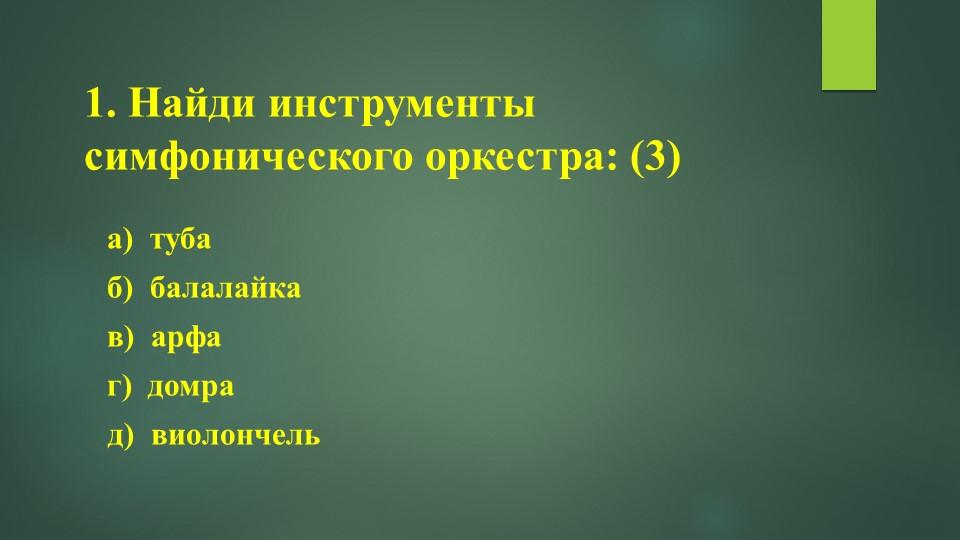 1. Найди инструменты симфонического оркестра: (3)а) тубаб) балалайкав) а...