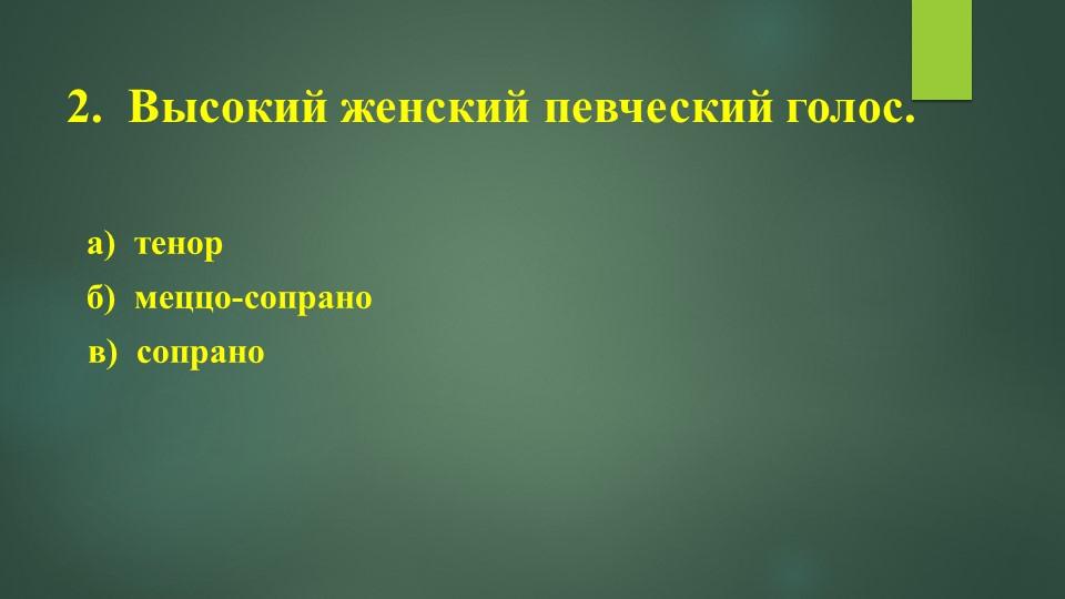 2. Высокий женский певческий голос.а) тенорб) меццо-сопрано   в) с...