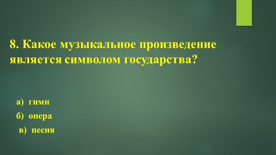 8. Какое музыкальное произведение является символом государства?а) гимнб)...