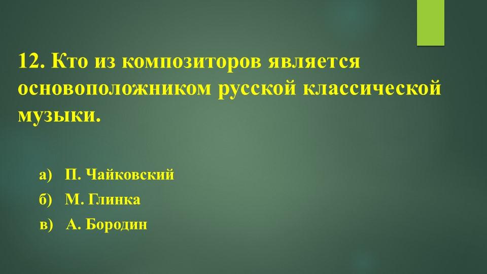 12. Кто из композиторов является основоположником русской классической музыки...