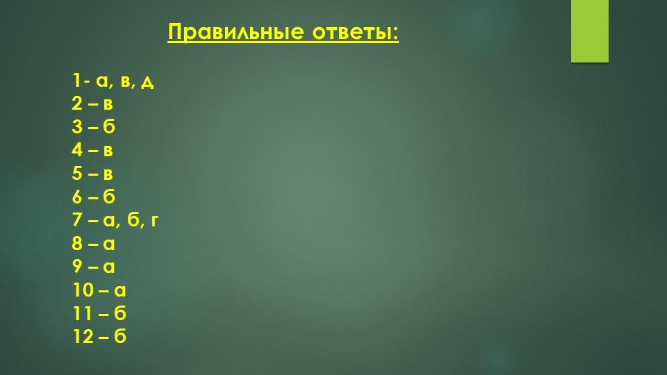 Правильные ответы:1- а, в, д2 – в3 – б4 – в5 – в6 – б7 – а, б, г8 –...