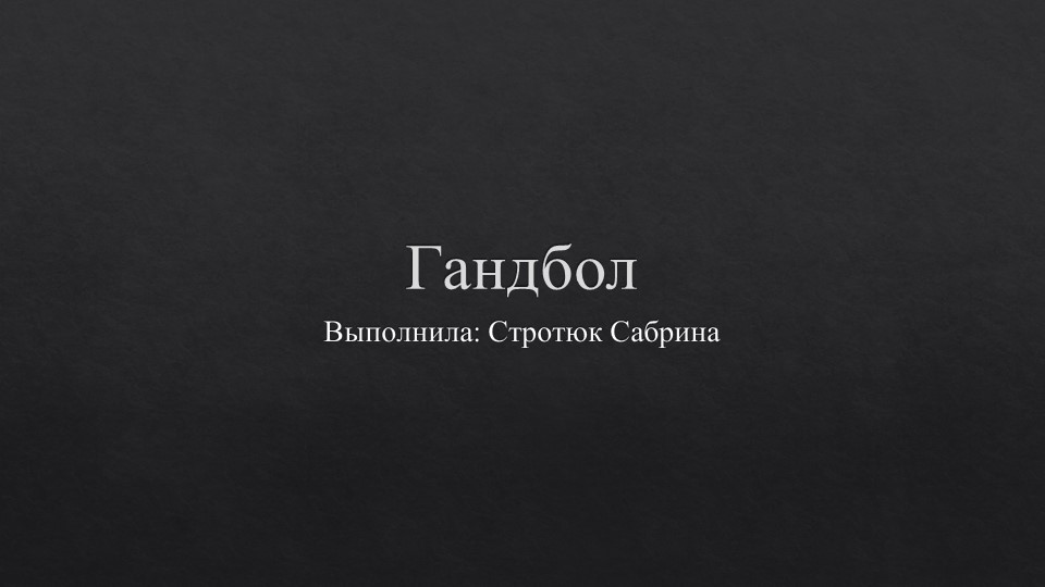 ГандболВыполнила: Стротюк Сабрина