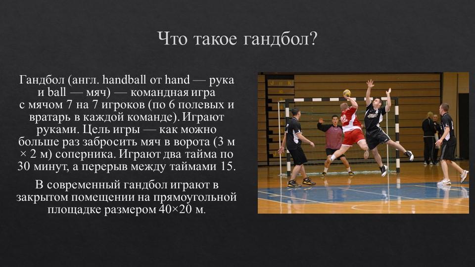 Что такое гандбол? Гандбол(англ.handballотhand— рука иball— мяч)— ком...