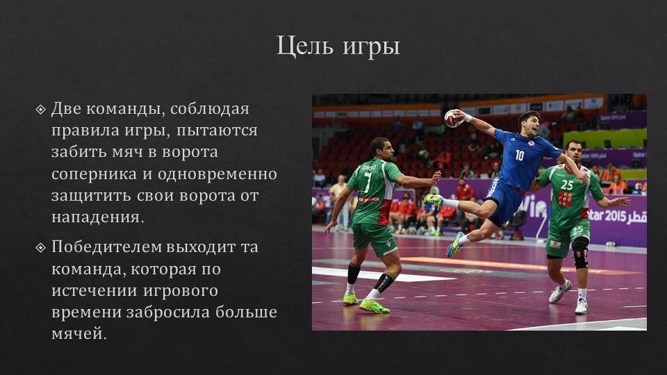 Цель игрыДве команды, соблюдая правила игры, пытаются забить мяч в ворота соп...