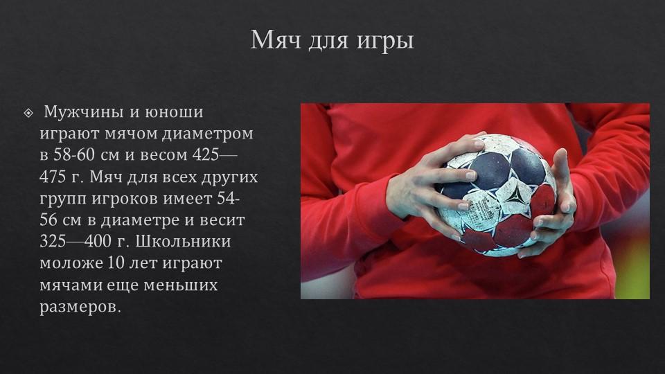 Мяч для игрыМужчины и юноши играют мячом диаметром в 58-60 см и весом 425—47...