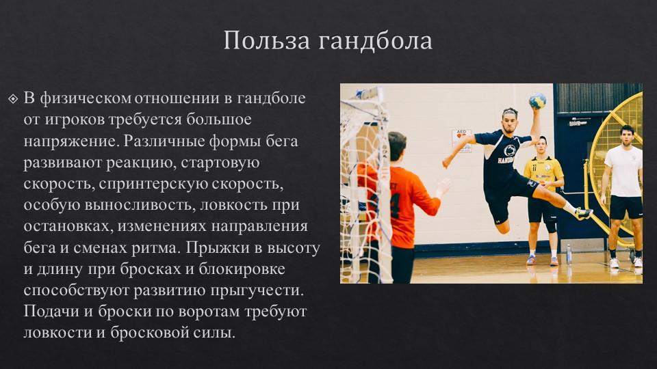 Польза гандболаВ физическом отношении в гандболе от игроков требуется большое...