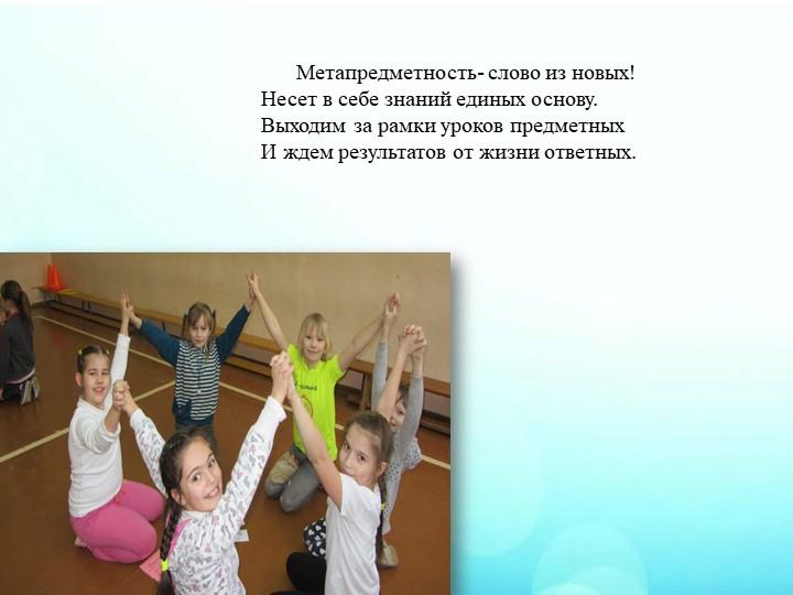 Метапредметность- слово из новых!Несет в себе знаний единых основу....