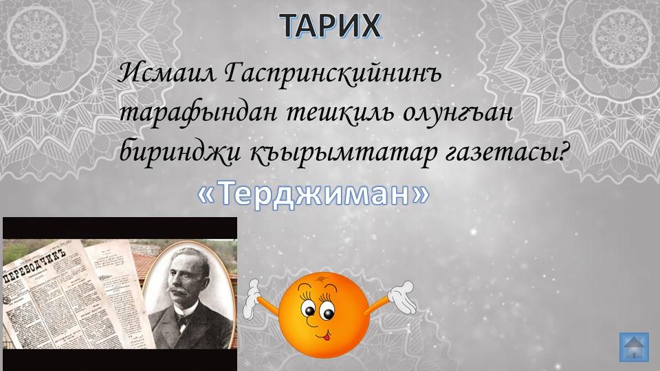 Исмаил Гаспринскийнинъ тарафындан тешкиль олунгъан биринджи къырымтатар газет...