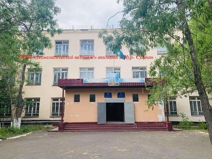 ГККП «Технологический колледж» акимата г. Нур- Султан