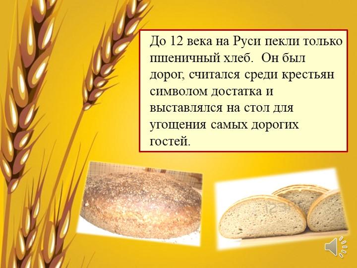 До 12 века на Руси пекли только пшеничный хлеб. Он был дорог, считался среди...