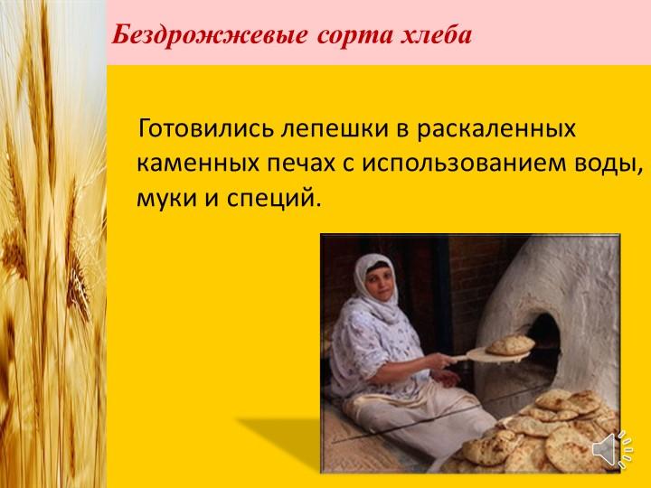 Бездрожжевые сорта хлеба        Готовились лепешки в раскаленных каменных пе...