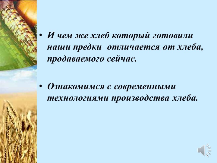 И чем же хлеб который готовили наши предки  отличается от хлеба, продаваемо...
