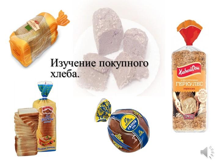 Изучение покупного хлеба.