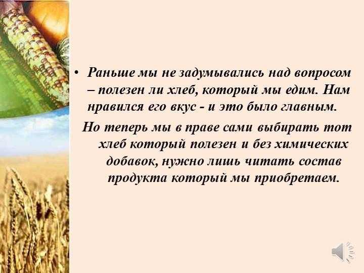 Раньше мы не задумывались над вопросом – полезен ли хлеб, который мы едим....