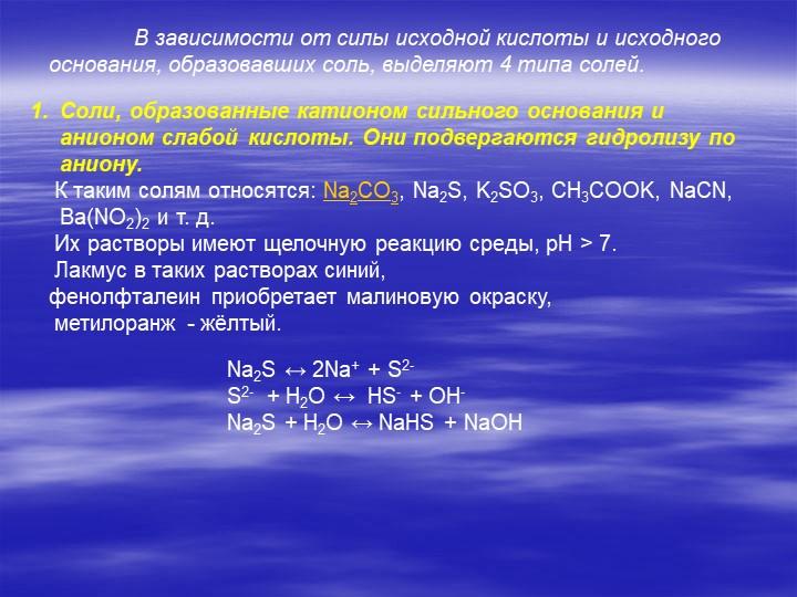 В зависимости от силы исходной кислоты и исходного...