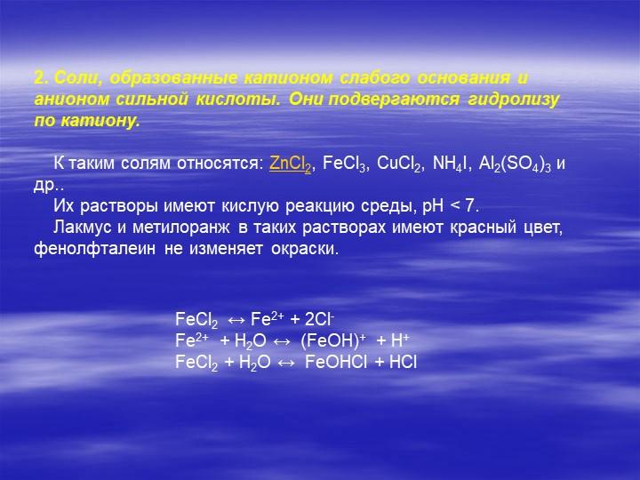 FeCl2  ↔ Fe2+ + 2Cl-Fe2+  + H2O ↔  (FeOH)+  + H+FeCl2 + H2O ↔  FeOHCl + HCl...