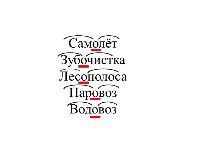 СамолётЗубочисткаЛесополосаПаровозВодовоз