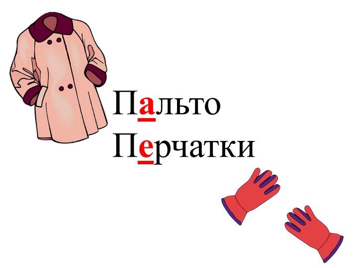 ПальтоПерчатки