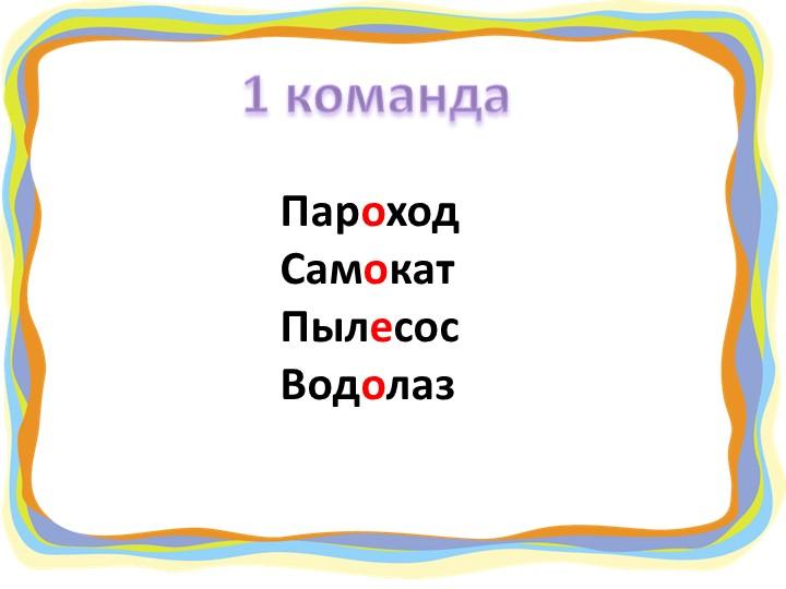 1 командаПароход Самокат Пылесос Водолаз