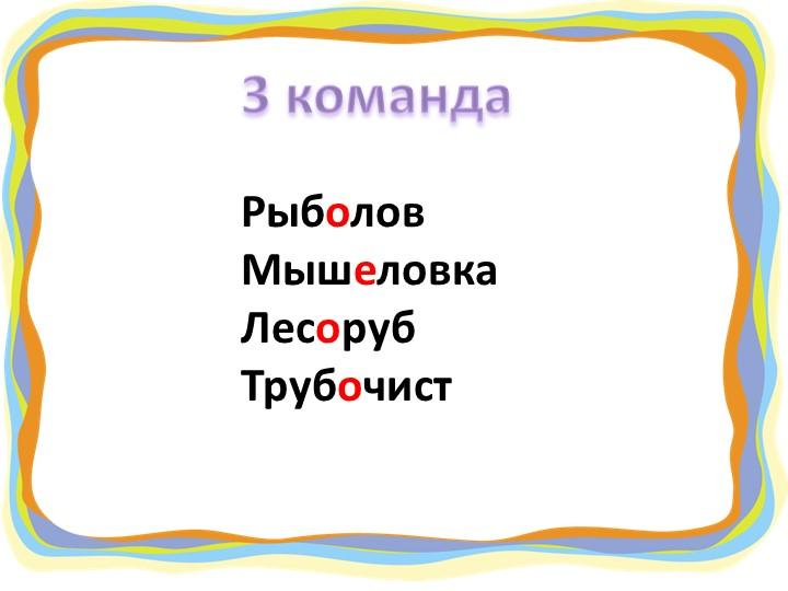 3 командаРыболовМышеловкаЛесорубТрубочист