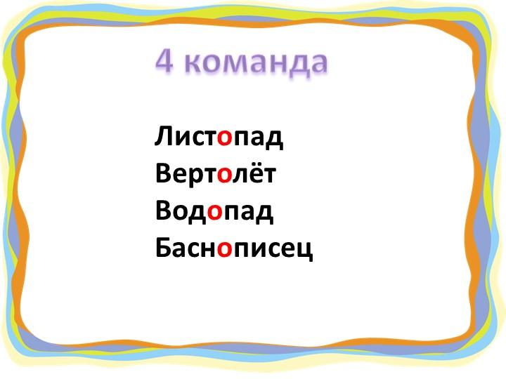 4 командаЛистопадВертолётВодопадБаснописец