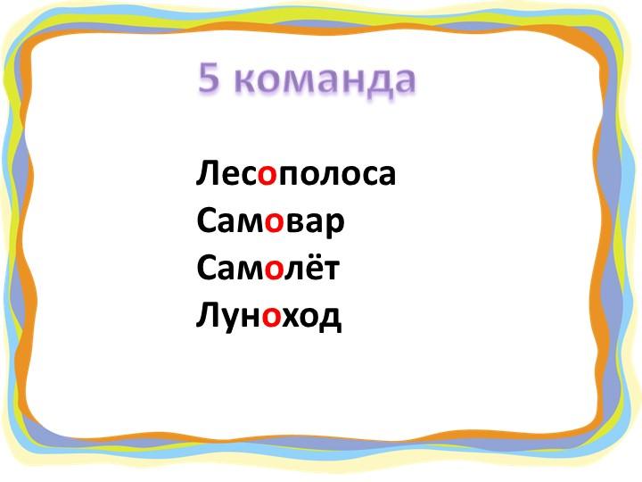 5 командаЛесополосаСамоварСамолётЛуноход