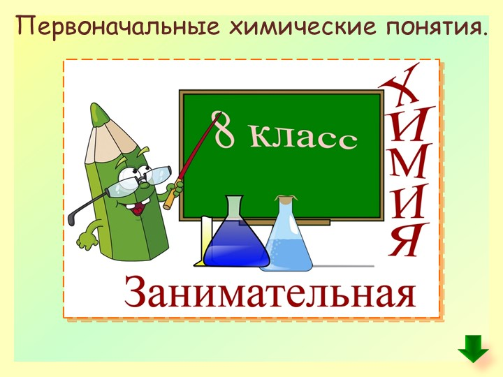 Первоначальные химические понятия.